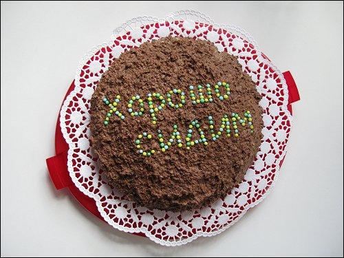 Gehst Du zu Russen, vergiß die Torte nicht...